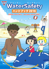 water_safety2017-5.jpgのサムネイル画像