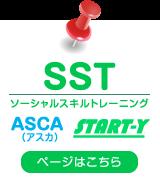 ASCAクラスとSTART-Y