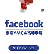 facebook 東京YMCA高等学院 サイトはこちら