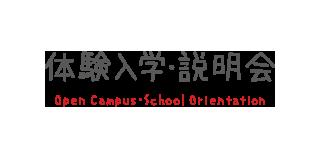 体験入学 Open Campus School Orientation