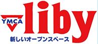 """東京YMCA """"liby(りびー)"""""""