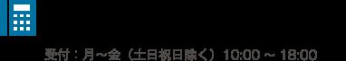 03-3202-0326受付:月曜日〜金曜日(土日祝日除く)10:00〜18:00】