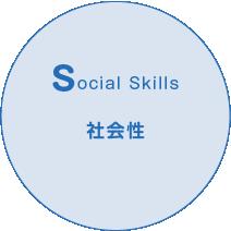 Social Skills 社会性