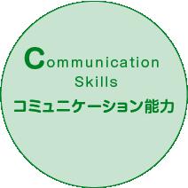 Communication コミュニケーション能力