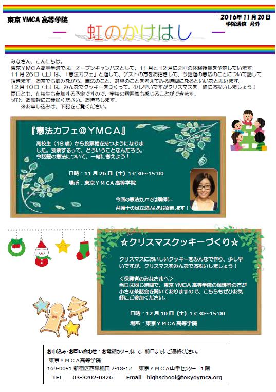 11月12月体験会お知らせ