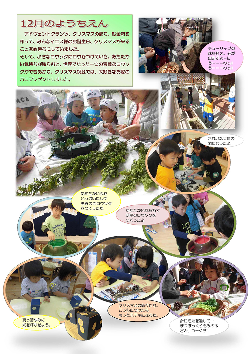 http://tokyo.ymca.or.jp/kindergarten/news/upload_images/koto_childlife_1612.jpg