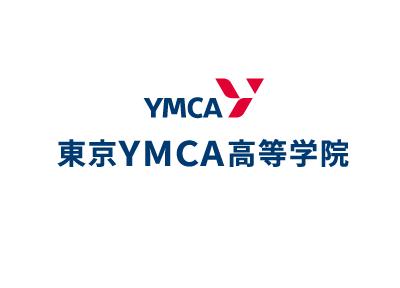 YMCA高等学院