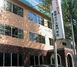 国際ホテル専門学校