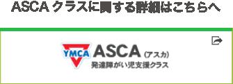 ASCAクラスに関する詳細はこちらへ