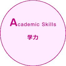 Academic Skills 学力