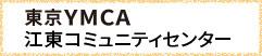 東京YMCAコミュニティセンター